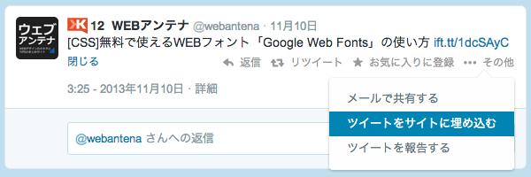 Twitter のツイートをブログに埋め込む方法