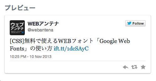 ブログに埋め込んだツイートのデザインをCSS で変更する方法