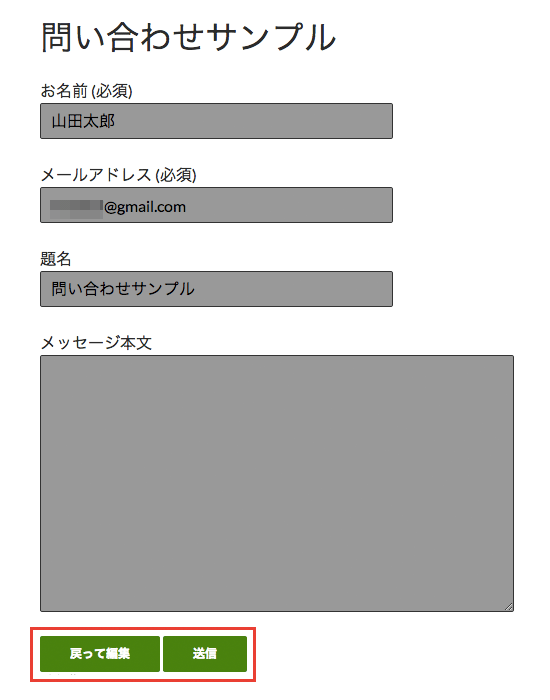Contact Form 7の確認フェーズ追加プラグイン「Contact Form 7 add confirm」