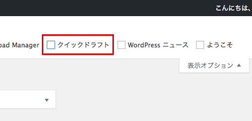 WordPressのクイックドラフト(投稿)を無効化する方法