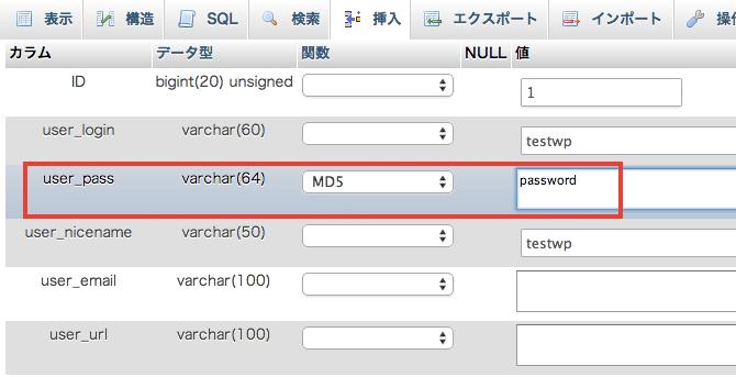 WordPress でパスワードをリセットする2つの方法