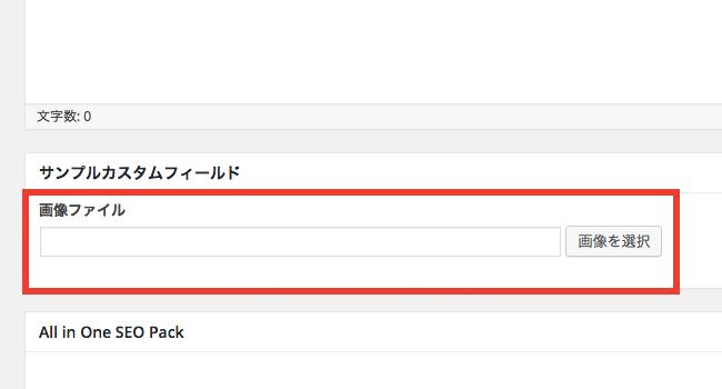 Types プラグインでカスタムフィールドを作成する方法