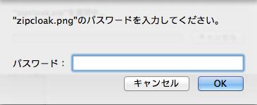 [Mac]ターミナルでzipファイルにパスワードをかける方法