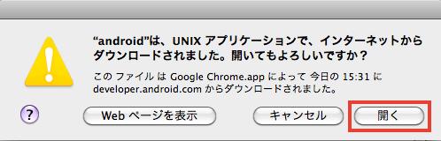 Android SDK Mac のインストール方法