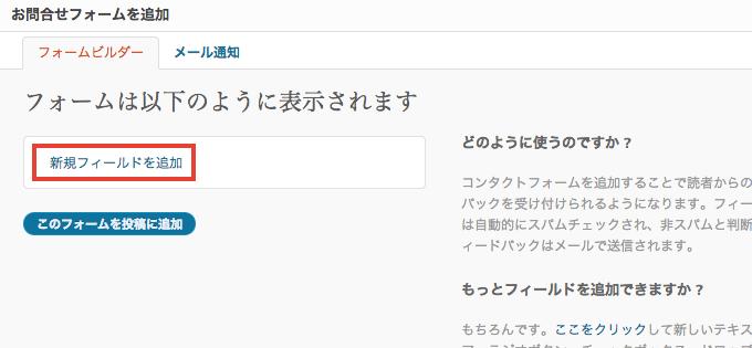 ブログに簡易メールフォームを設置するなら「Jetpack コンタクトフォーム」