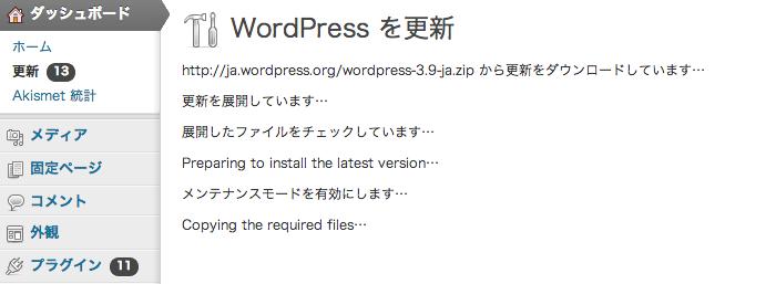 お名前.com 共用サーバーSD で、WordPress 3.9 へアップデート
