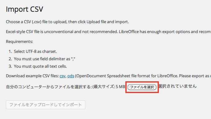 記事の更新も可能なCSVインポート用のWordPress プラグイン「Really Simple CSV Importer」