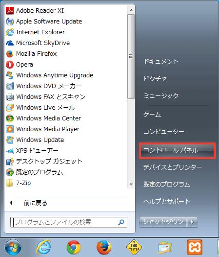 Windows7 で、自分のマシンが64bit か32bit かを調べる方法