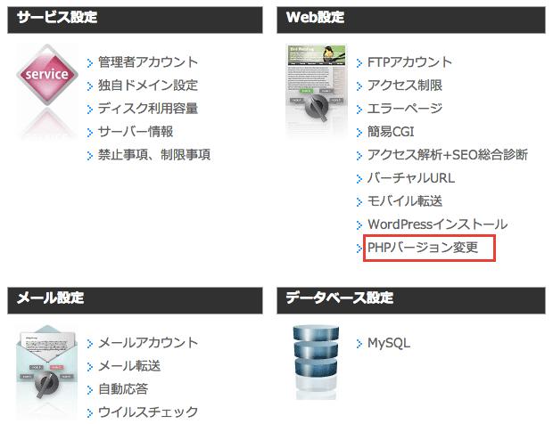 ヘテムルとお名前.com 共用サーバー上のサイトのPHPを 5.4に上げてみた