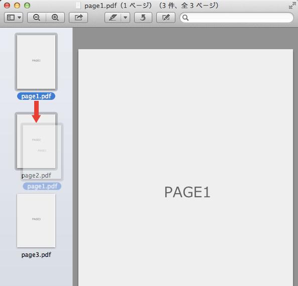 プレビューを使って複数枚のPDFファイルを1つに連結する方法