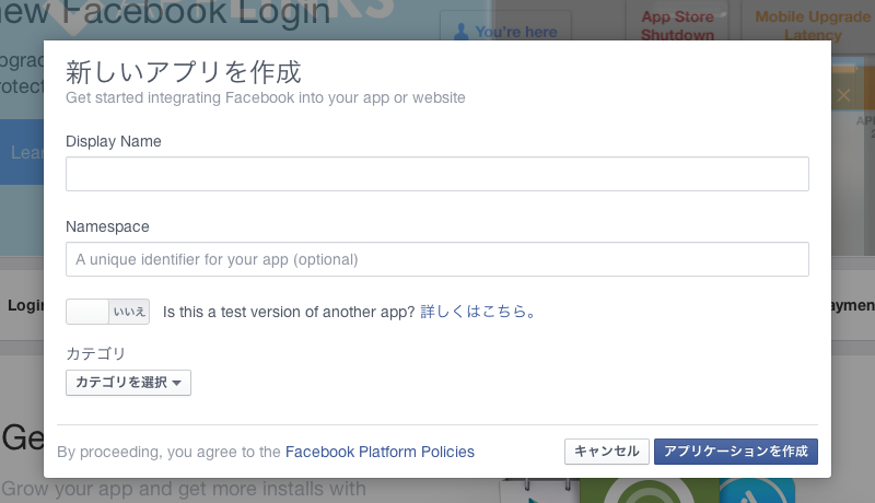 Facebook アプリの作成と公開方法のまとめ(2014年版)