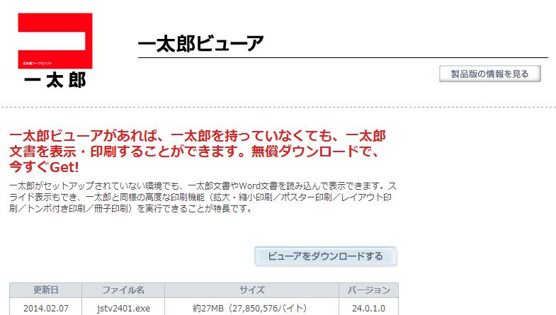 Windows7 で一太郎のJTD ファイルを開く方法