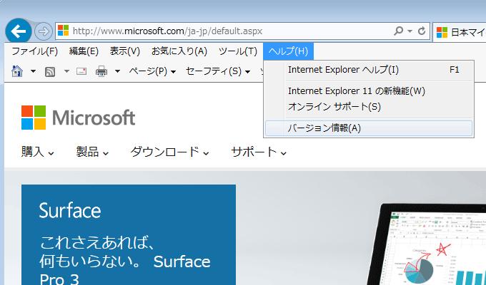 Windows7 でIE のバージョン情報を調べる方法