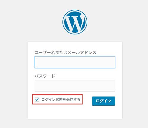 WordPress で「ログイン状態を保存する」に自動でチェックを入れる方法