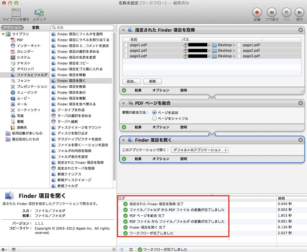 Automator を使ってPDFファイルを結合する方法
