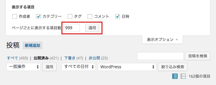 WordPress の管理画面から記事をまとめて削除する方法