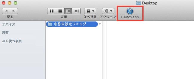 Mavericks でFinder のツールバーにファイルなどのショートカットを作成する方法