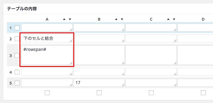 TablePress プラグインでセルを結合する方法