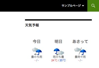 天気予報を表示できるWordPress プラグイン「WP Weather Hacks」