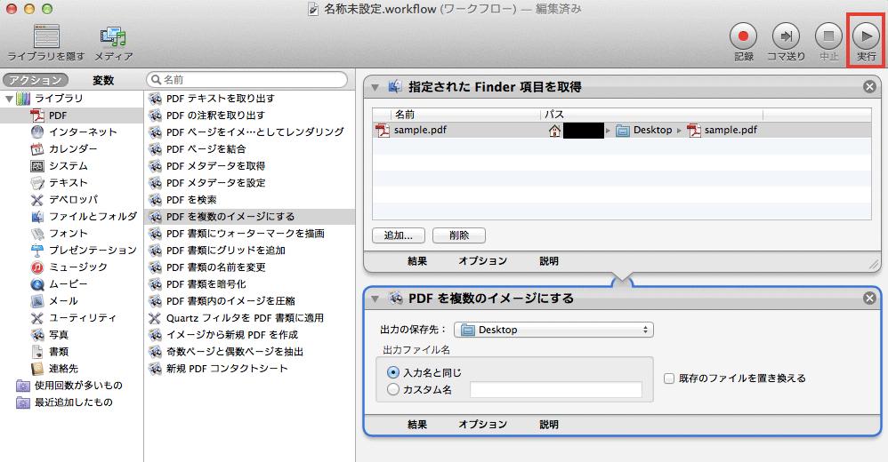 複数ページのPDFファイルをAutomator で分解する方法