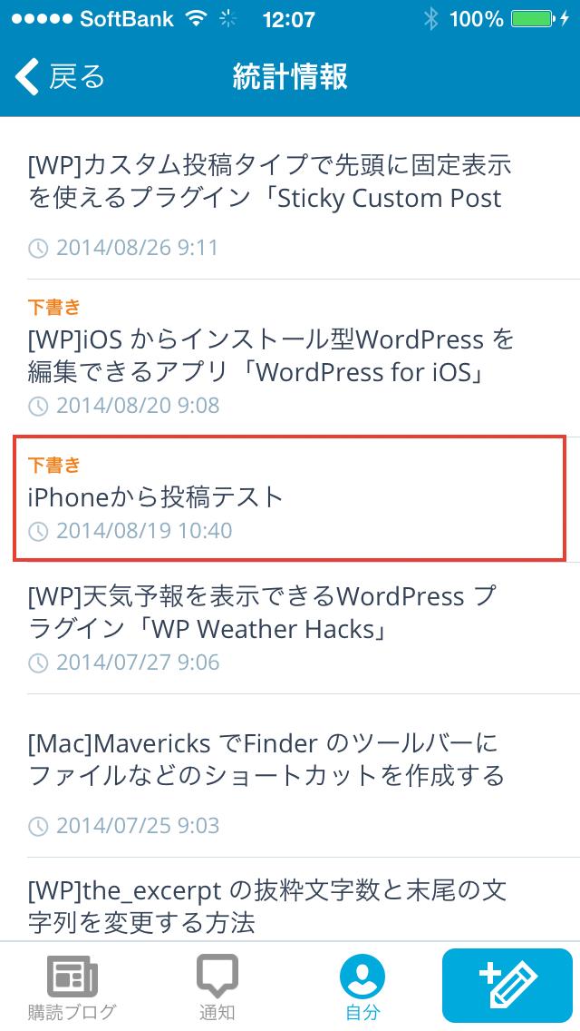 iOS からインストール型WordPress を編集できるアプリ「WordPress for iOS」