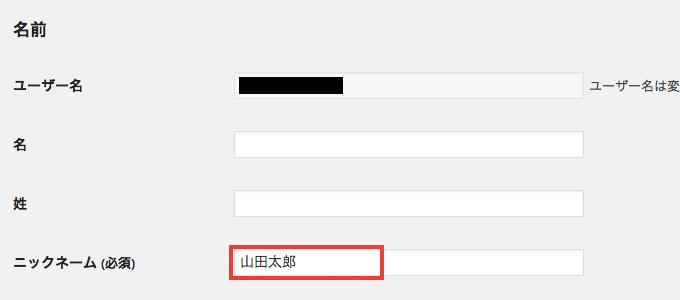 WordPress のコメント返信時の差出人名を変更する方法