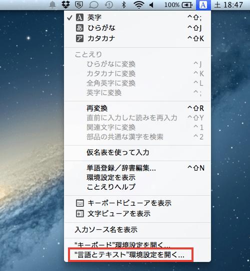 Macで半角カナを使う方法
