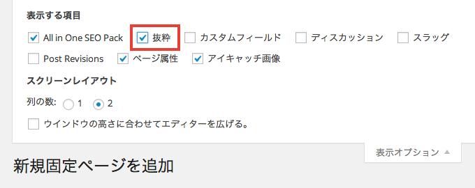 WordPress の固定ページ編集画面に「抜粋」を追加する方法