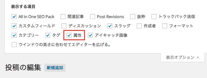 WordPress の投稿でも「順序」を使えるようにする方法