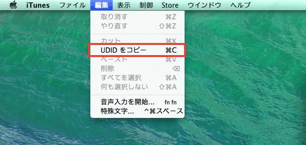 iPhone のUDIDをiTunes で調べる方法