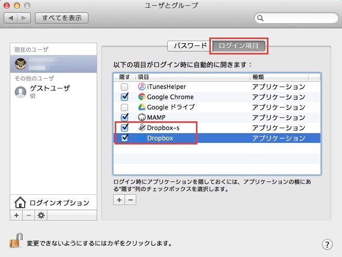 Mac のDropbox を複数アカウントで使用する方法