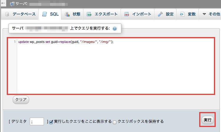 phpmyAdmin でSQL を実行して文字列を置換する方法
