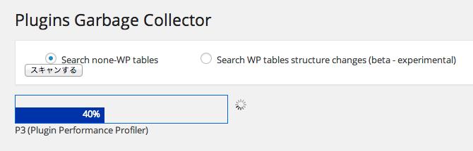 未使用のテーブルを削除できるWordPress プラグイン「Plugins Garbage Collector」