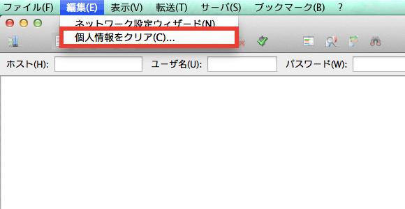 FileZilla のキューを削除する方法