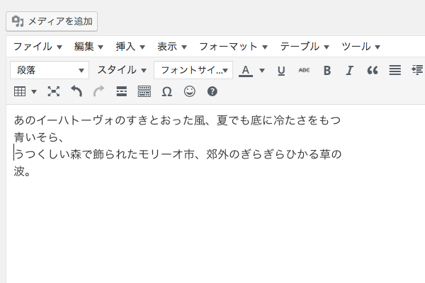 WordPress のビジュアルエディタでの段落分けと改行について