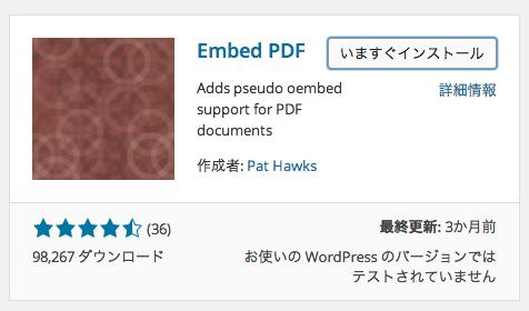 記事内にPDFを表示させることができるWordPress プラグイン「Embed PDF」
