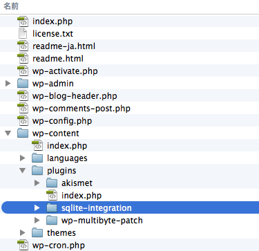 SQLight でWordPress をインストールする手順のまとめ