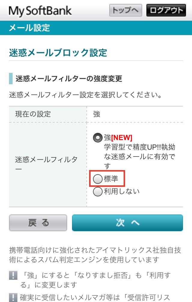 Contact Form 7 の自動返信メールがスマホに届かない場合に確認すること