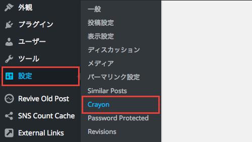 ソースコードをハイライト表示できるプラグイン「Crayon Syntax Highlighter」