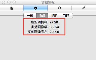 Macで画像のExif情報を確認する方法