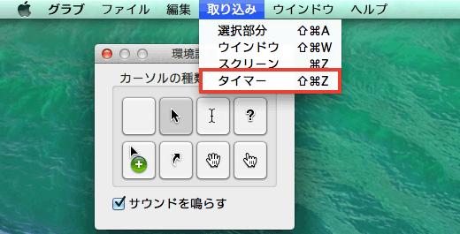 Mac でマウスカーソルもキャプチャする方法