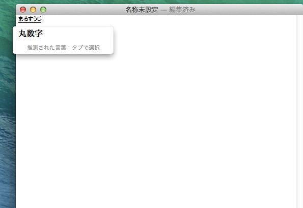 Macのことえりで11〜50の丸数字を表示する方法
