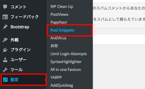 HTML・PHPをショートコードで呼び出せる「Post Snippets」プラグイン