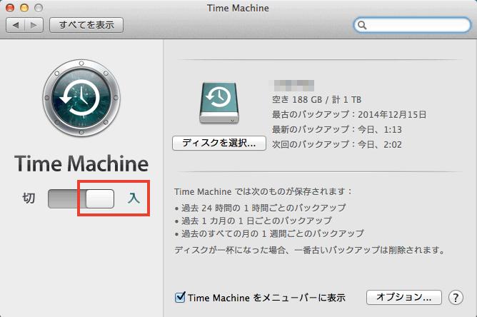 Time Machine に入れない場合の対処法