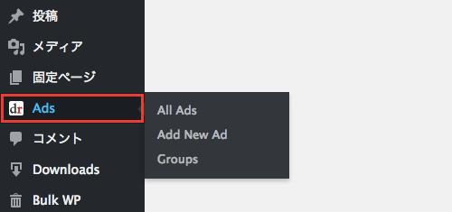 広告をローテーション表示できるWordPressプラグイン「Ads by datafeedr.com」