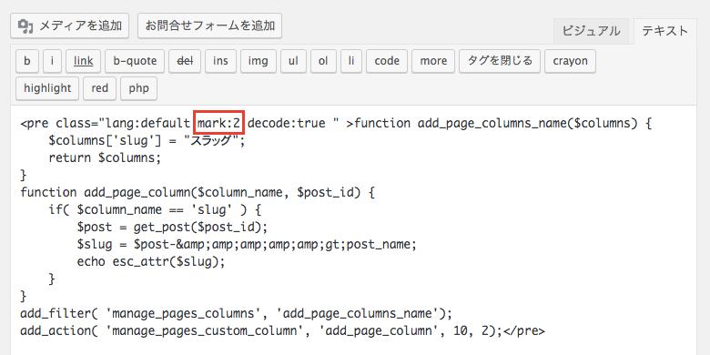 Crayon Syntax Highlighterでコードの特定の行を強調して表示する方法