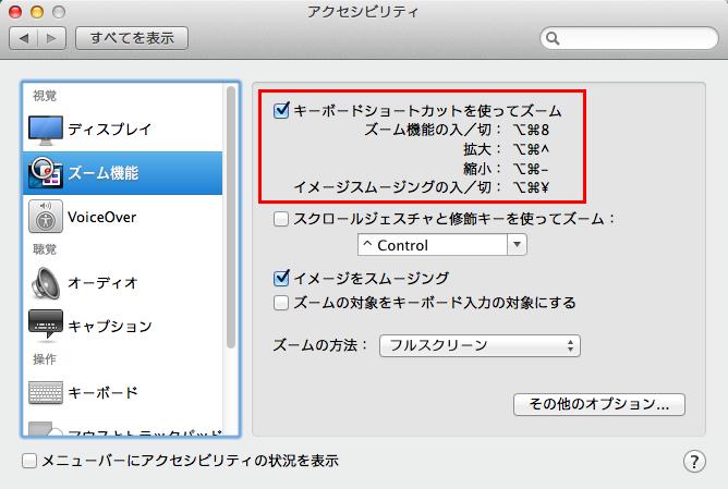 Macでショートカットキーで画面を拡大縮小する方法
