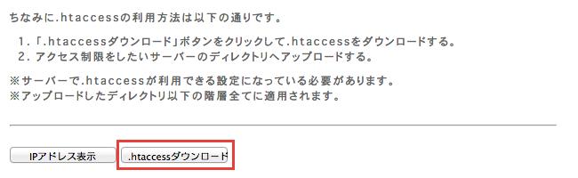 国外IPによる管理画面へのアクセスをブロックする方法(.htaccess)