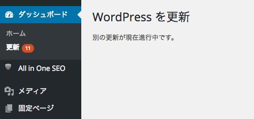 WordPress 更新時に「別の更新が現在進行中です。」が表示される場合