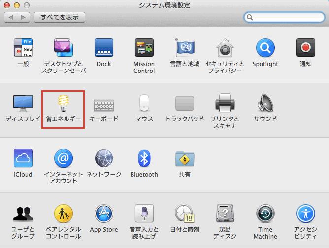 Mac がシステム終了できない場合に試してみること